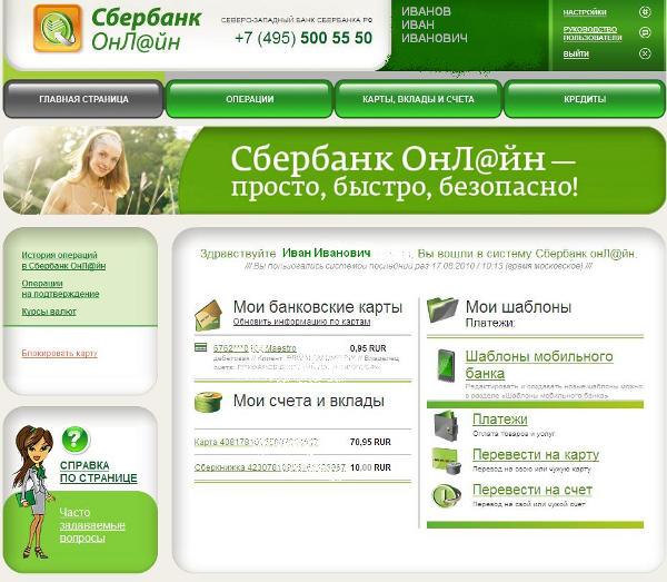 mig-kredit-slujba-vziskaniya-telefon